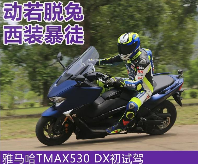 """""""动若脱兔,西装暴徒""""雅马哈运动大踏板TMAX530 DX初试驾"""
