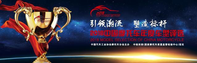 谁将胜出?2018中国十佳摩托车入围车型诞生,快来投票吧