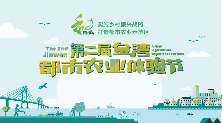 第二届金湾都市农业体验节