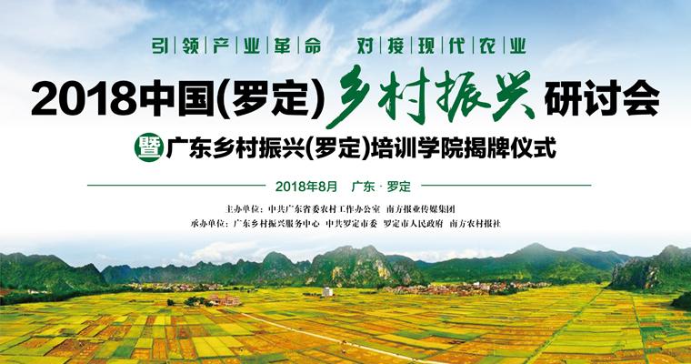 2018中国(罗定)乡村振兴研讨会