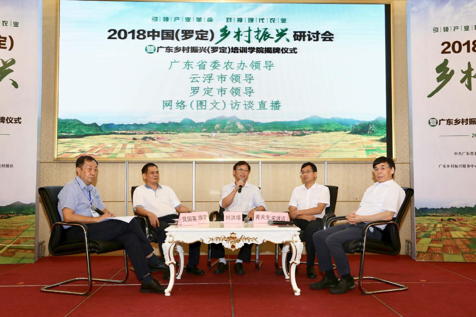 专家官员高端对话:产业振兴的落脚点在农民增收