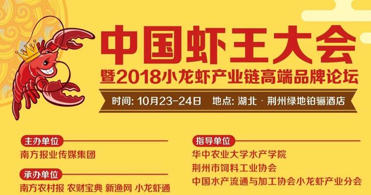 中国虾王大会暨2018小龙虾产业链高端品牌论坛