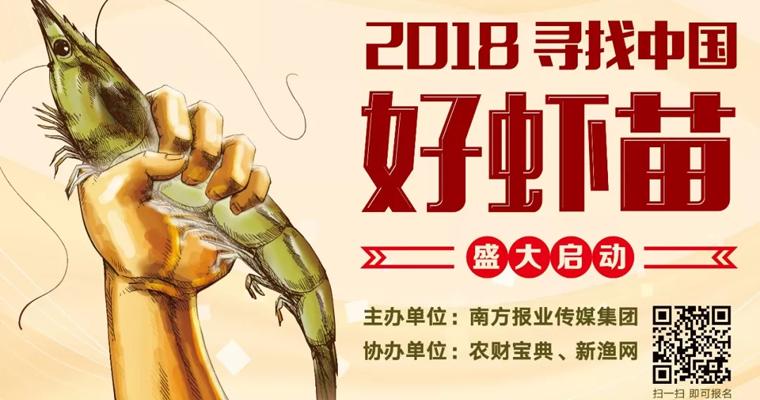 史上最大规模虾苗口碑调查即将展开,一起寻找中国好虾苗