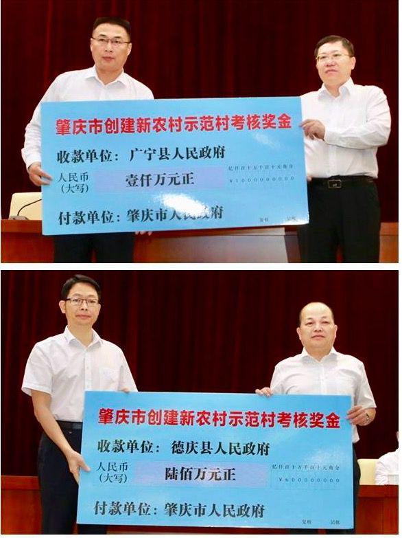 第一名奖1200万!肇庆市省定贫困村建设新农村示范村上半年考评结果出炉