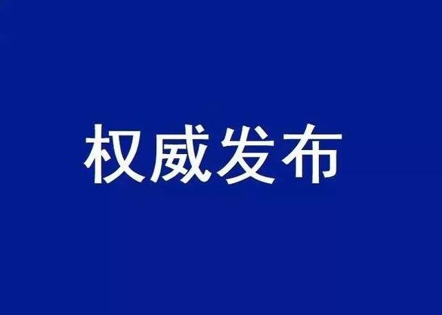 顾幸伟任广东省农业农村厅厅长