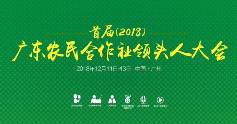 首届(2018)广东农民合作社领头人大会将于12月11日盛大开幕