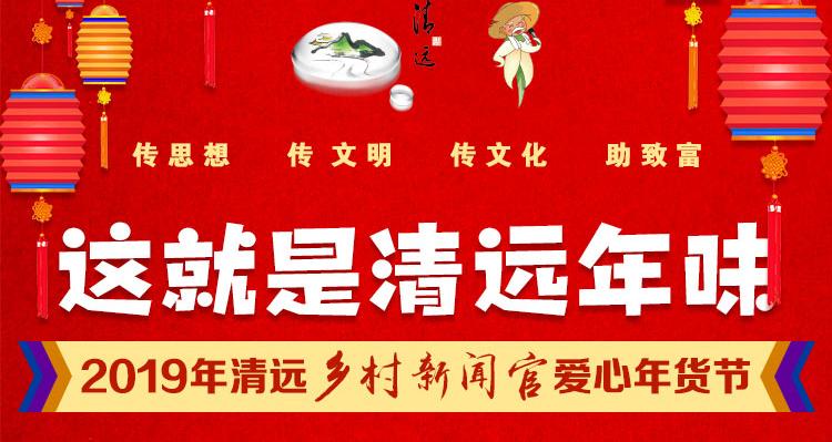 2019年清远乡村新闻官爱心年货节即将举行!超多好物来袭