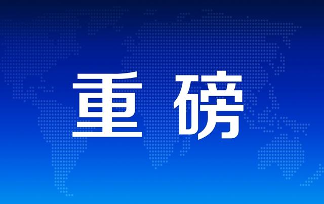 人民日报社论:决胜全面建成小康社会推进乡村全面振兴