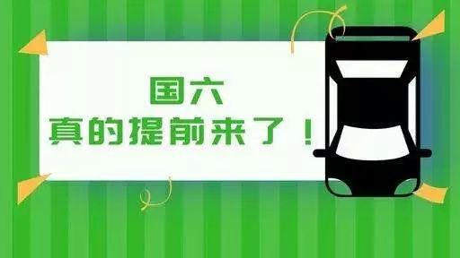 广州的车主要注意了! 国六标准调整至2019年7月1日起执行