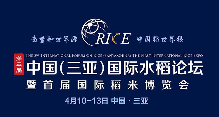 第三届中国(三亚)国际水稻论坛下月举行