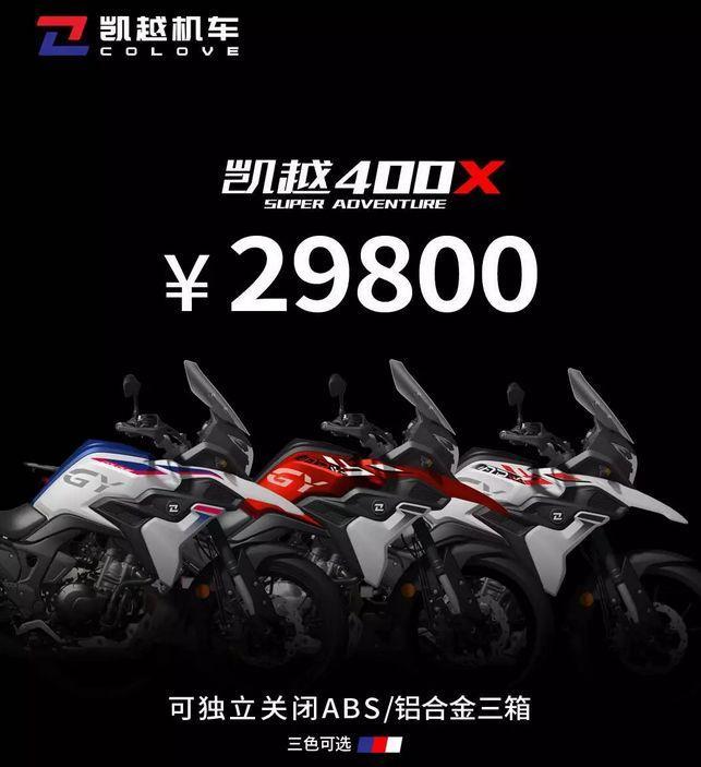 售29800元,標配三箱,凱越400X上市