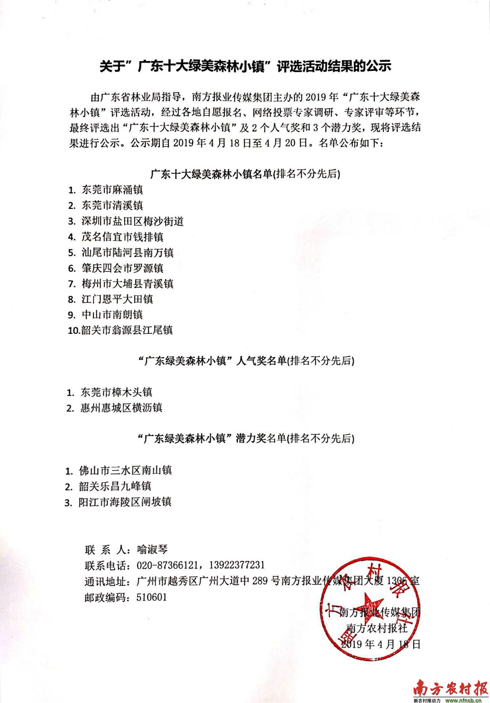 """公示丨""""广东十大绿美森林小镇""""评选活动结果出炉"""