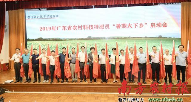 广东省农村科技特派员暑期大下乡活动正式启动