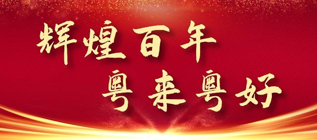 学党史 走南雄红色线路 忆往昔峥嵘岁月