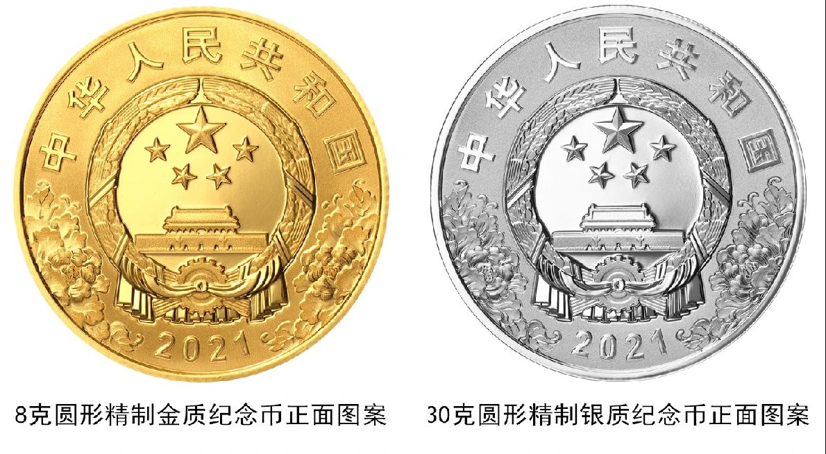 中国共产党成立100周年纪念币来了