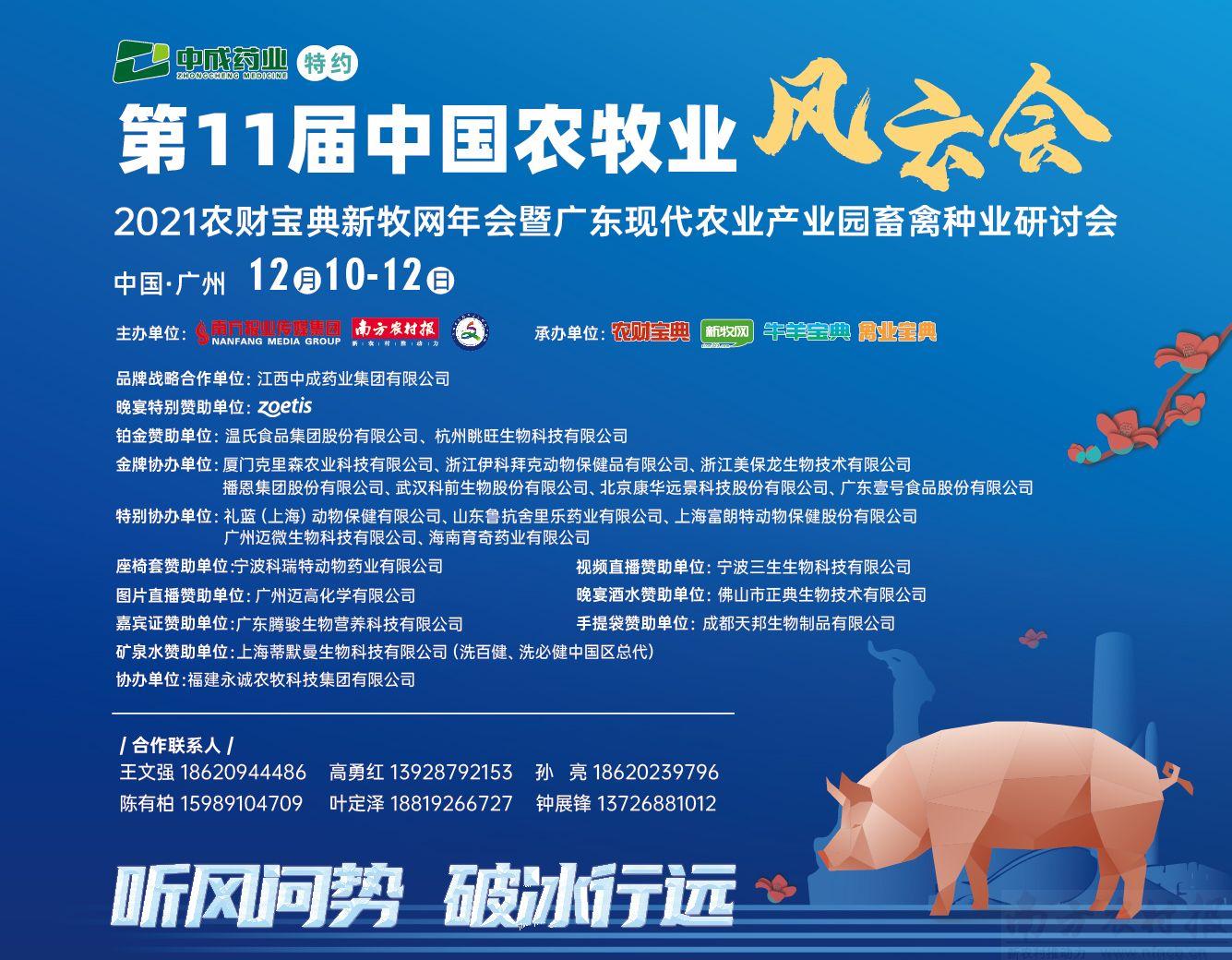 重磅!2021中国农牧业风云榜公开征集候选提名